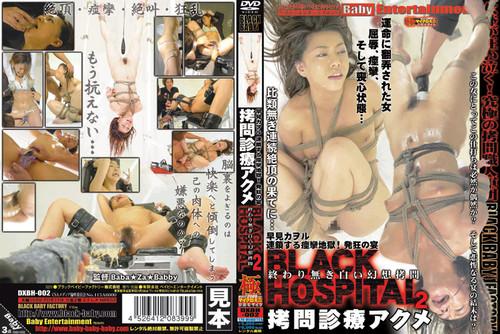 [DXBH-002] 拷問診療アクメ BLACK HOSPITAL 2 終わり無き白い幻想拷問